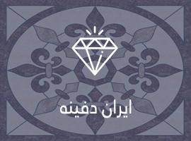 ایران دفینه