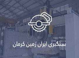 سنگبری ایران زمین کرمان