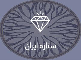 ستاره ایران