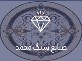 صنایع سنگ محمد