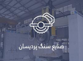 صنایع سنگ پردیسان