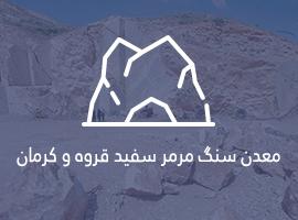 معدن سنگ مرمر سفید قروه و کرمان'