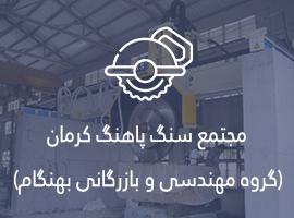 مجتمع سنگ پاهنگ کرمان (گروه مهندسی و بازرگانی بهنگام)