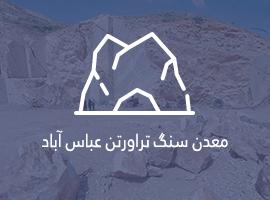 معدن سنگ تراورتن عباس آباد'