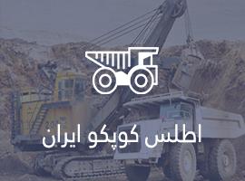 اطلس کوپکو ایران