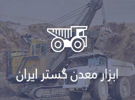 ابزار معدن گستر ایران
