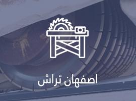 اصفهان تراش