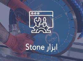 ابزار Stone