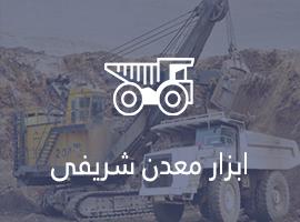 ابزار معدن شریفی