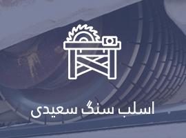 اسلب سنگ سعیدی