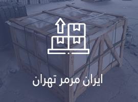 ایران مرمر تهران