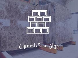 جهان سنگ اصفهان