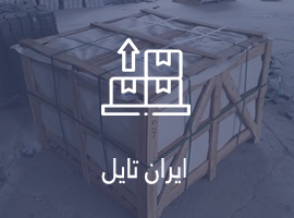 ایران تایل