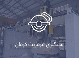 سنگبری مرمریت کرمان