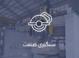 سنگبری صنعت سنگ