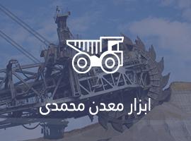 ابزار معدن محمدی