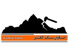 صنایع سنگ کاشتر'