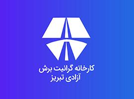 سنگبری آزادی تبریز