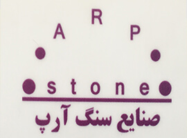 بازرگانی سنگ آرپ