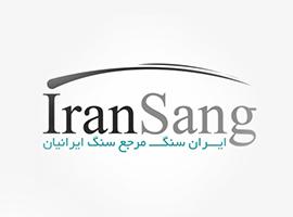سنگبری ایران سنگ (دولت آباد)
