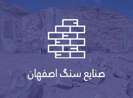 صنایع سنگ اصفهان