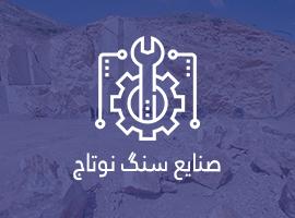 صنایع سنگ نوتاج