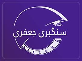 سنگبری جعفری (گرانیت مروارید مشهد )'