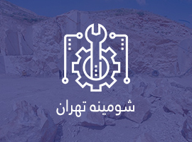 شومینه تهران