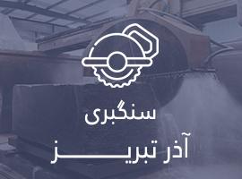 سنگبری آذر تبریز