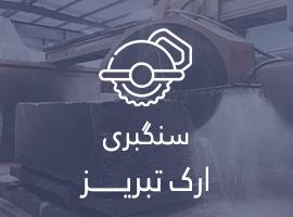 سنگبری ارک تبریز