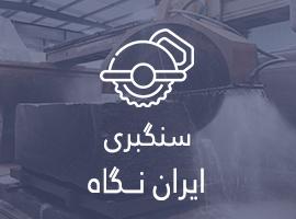 سنگبری ایران نگاه
