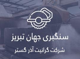 سنگبری جهان تبریز