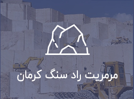 مرمریت راد سنگ کرمان