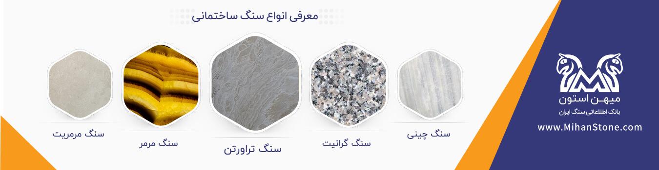 فروش ویژه انواع سنگ ساختمانی