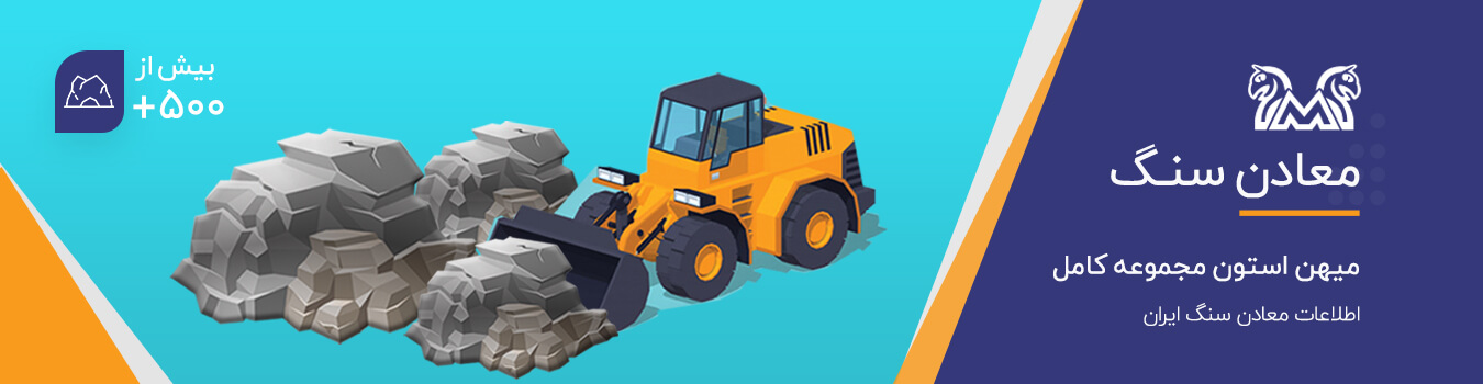 معادن سنگ ایران