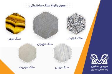 فروش ویژه انواع سنگ ساختمان
