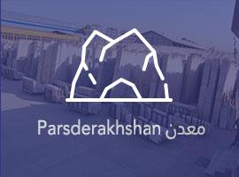 معدن Parsderakhshan