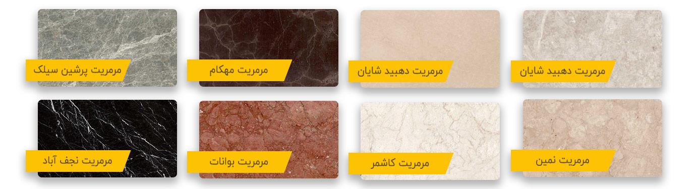 انواع سنگ مرمریت