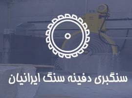 دفینه سنگ ایرانیان